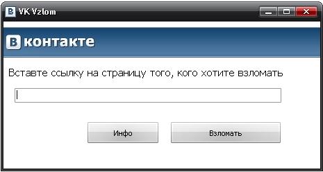 Программа VK Vzlom Предназначена для взлома аккаунтов Вконтакте.ру.